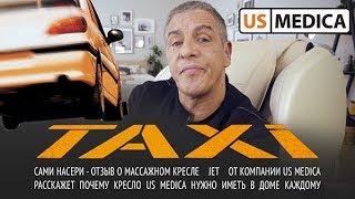 Сами Насери (фильм Такси) - Массажное кресло отзывы US MEDICA Jet