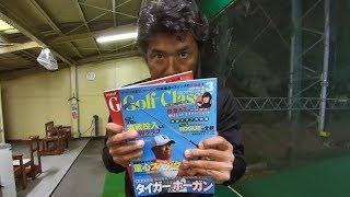 【月刊ゴルフクラシック】3月号発売中!藤井誠プロの連載コラムをチェック! thumbnail