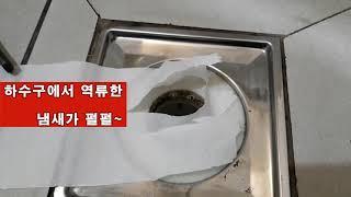 화장실 냄새제거방법 바닥하수구 냄새차단