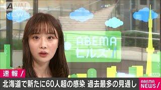 北海道の新規感染者60人超 1日としては過去最多(2020年10月30日) - YouTube