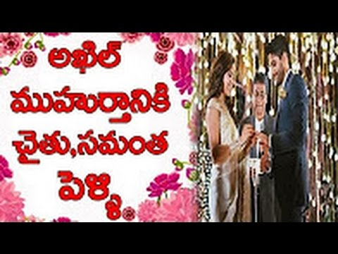 Akhil breakup puts Chai and Samantha marriage in Dilemma || Tollywood Gossips || Telugu Film Nagar