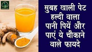 सुबह खाली पेट हल्दी वाला पानी पिए और पाए चोकाने वाले फायदे || Benefits of Turmeric water
