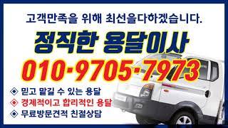 광주용달이사의 으뜸 정직한 용달이사~ 광주 원룸이사를 …