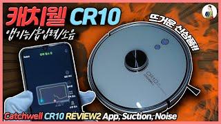 캐치웰 CR10 리뷰2탄/앱기능, 흡입력, 소음 등/로…