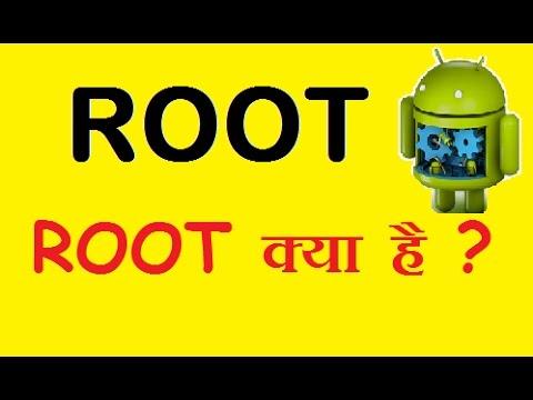 What is Root ? Root Kya Hai ? [Hindi]