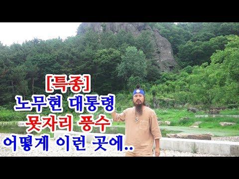 [유교약사생불사 79강] 특종!! 노무현 대통령 묫자리 풍수 어떻게 이런 곳에...