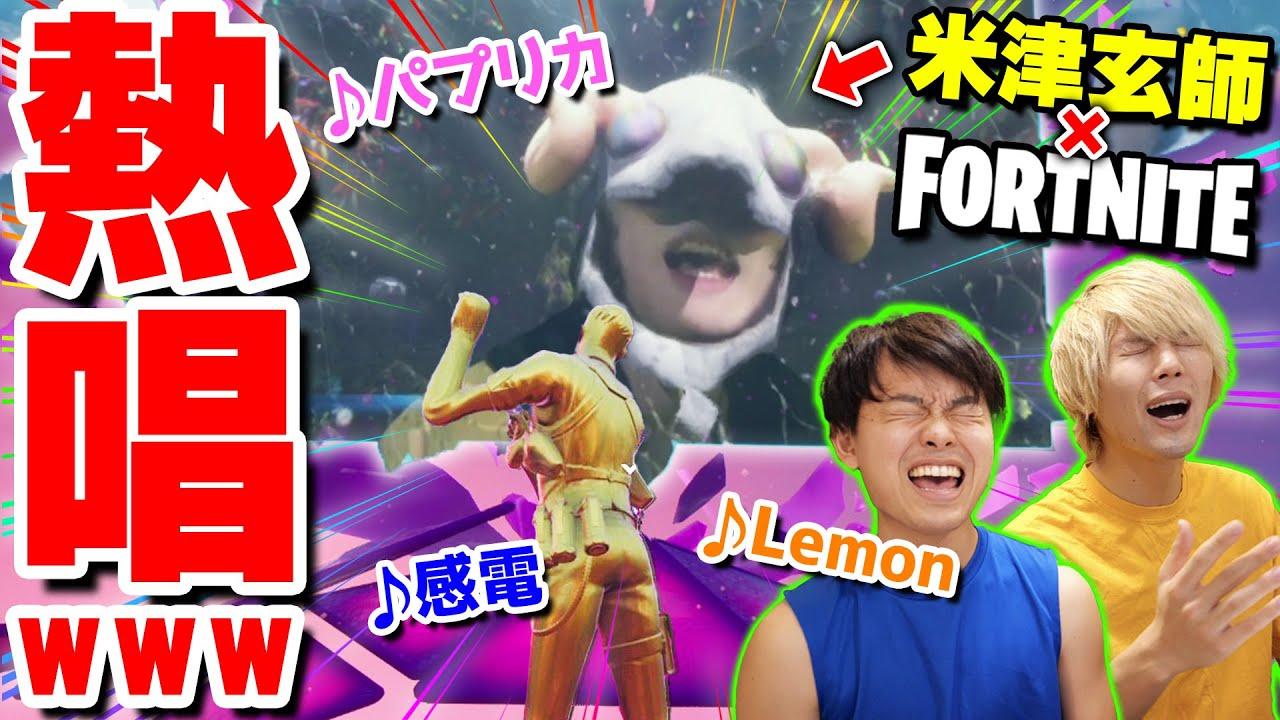 【フォートナイト×米津玄師】スペシャルライブに参戦したら最高すぎた!!【パプリカ】【Lemon】【感電】