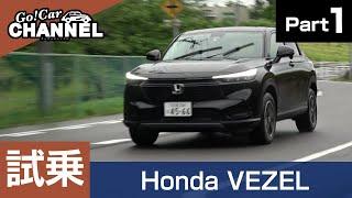 ガソリンベーシックモデルのフィーリングは?新型「ホンダ ヴェゼル(G ガソリン)」試乗インプレッション~PART1~ Honda VEZEL
