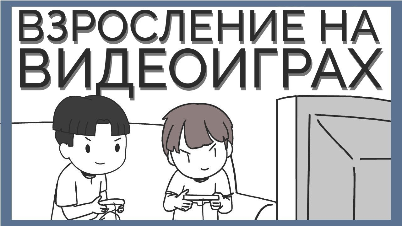 Взросление На Видеоиграх