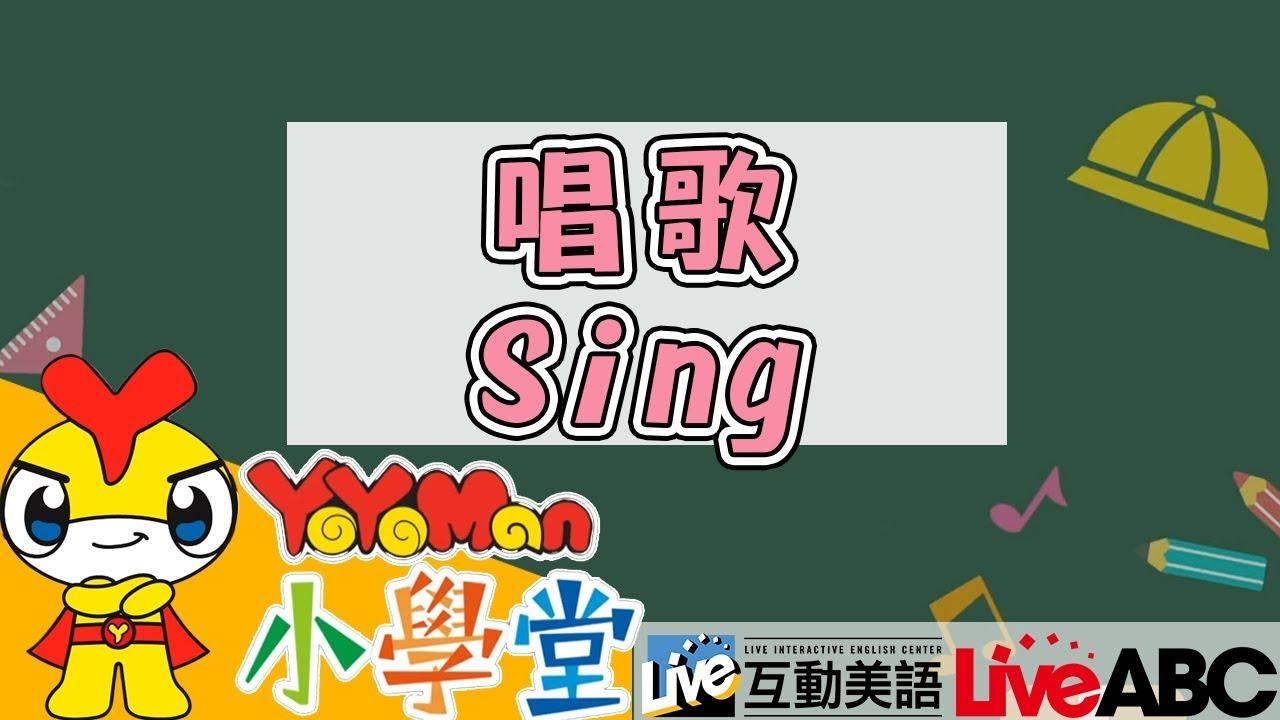歌曲英文 Sing唱歌xABC字母歌 ABC教學|兒童學英文 Learn English for Kids|YOYO點點名S18|YOYOMAN小學堂 - YouTube