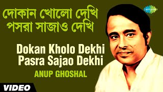 Dokan Kholo Dekhi Pasra Sajao Dekhi | Folk Songs Of Bengal | Anup Ghoshal | Buddhadeb Roy | Video