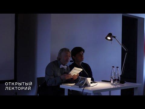 Литературный клуб: Александр Ильянен, чтение и обсуждение фрагментов из романов