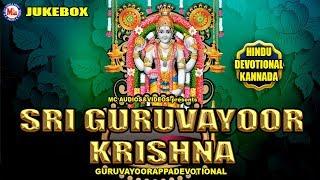 Sri Guruvayoor Krishna   Hindu Devotional Songs Kannada   Sri Guruvayoor Krishna Devotional Songs