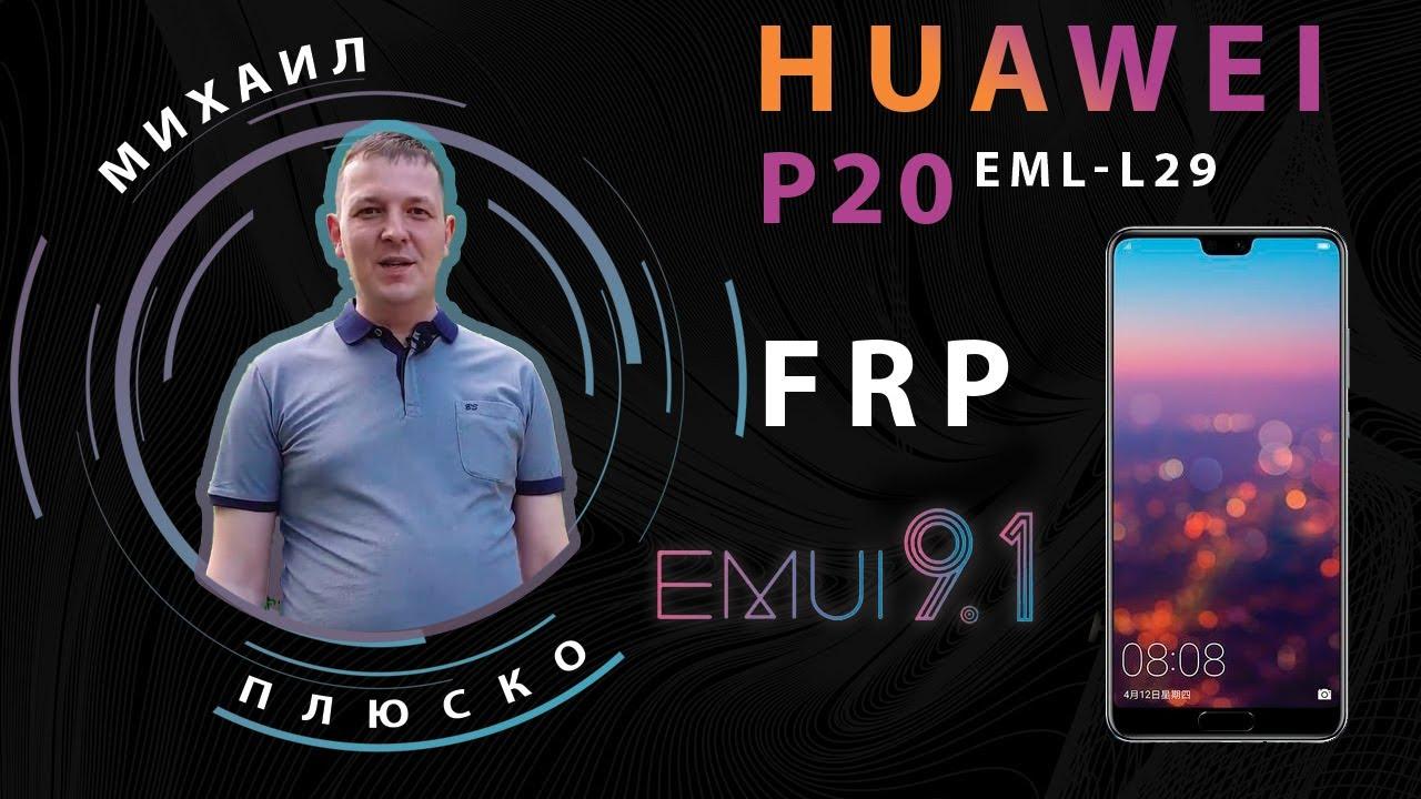 FRP! Huawei p20 EML-L29 EMUI 9.1 Сброс аккаунта C10 Решение.