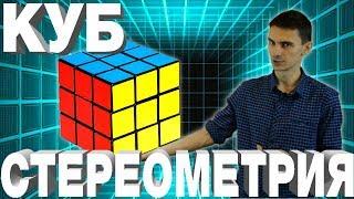 Стереометрия 1. Куб, параллелепипед, составные многогранники. ЕГЭ №8