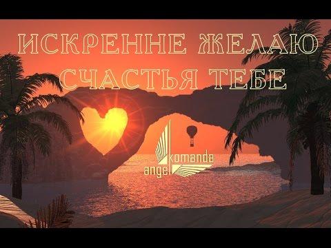 Желаю тебе Счастья, искренне!!! видео - YouTube