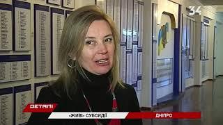 С 1 января субсидии на Днепропетровщине будут выдавать деньгами