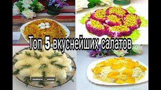 Топ 5 вкуснейших салатов на праздничный стол