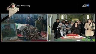 شاهد.. جزائريون يلقون نظرة الوداع على جثمان قايد صالح في قصر الشعب