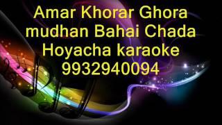 Amar Khorer Ghore mudhan Bahai Chada Hoyache karaoke 9932940094