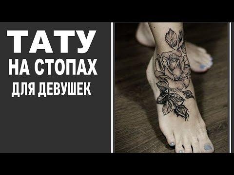 Тату на стопе  фото популярных татуировок для девушек