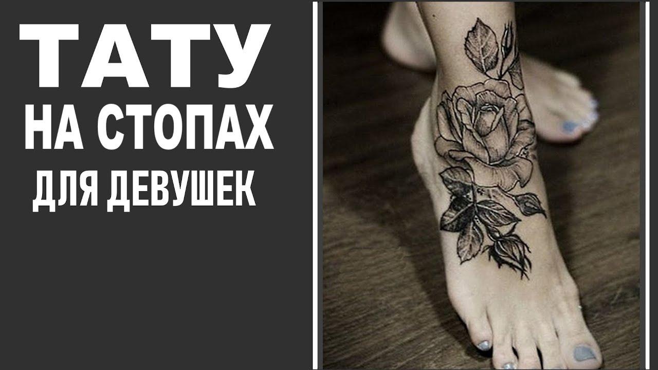 татуировки для девушек на ноге 90 фото тренды топ обзор