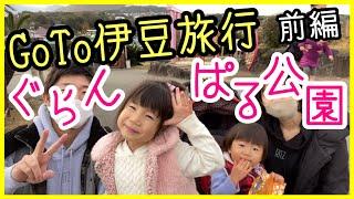 【伊豆旅行】GoToトラベルで行くぐらんぱる公園
