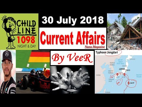 30 July 2018 - Current Affairs- PIB, The Hindu, Indian Express, Yojana, News- Nano Magazine- By VeeR