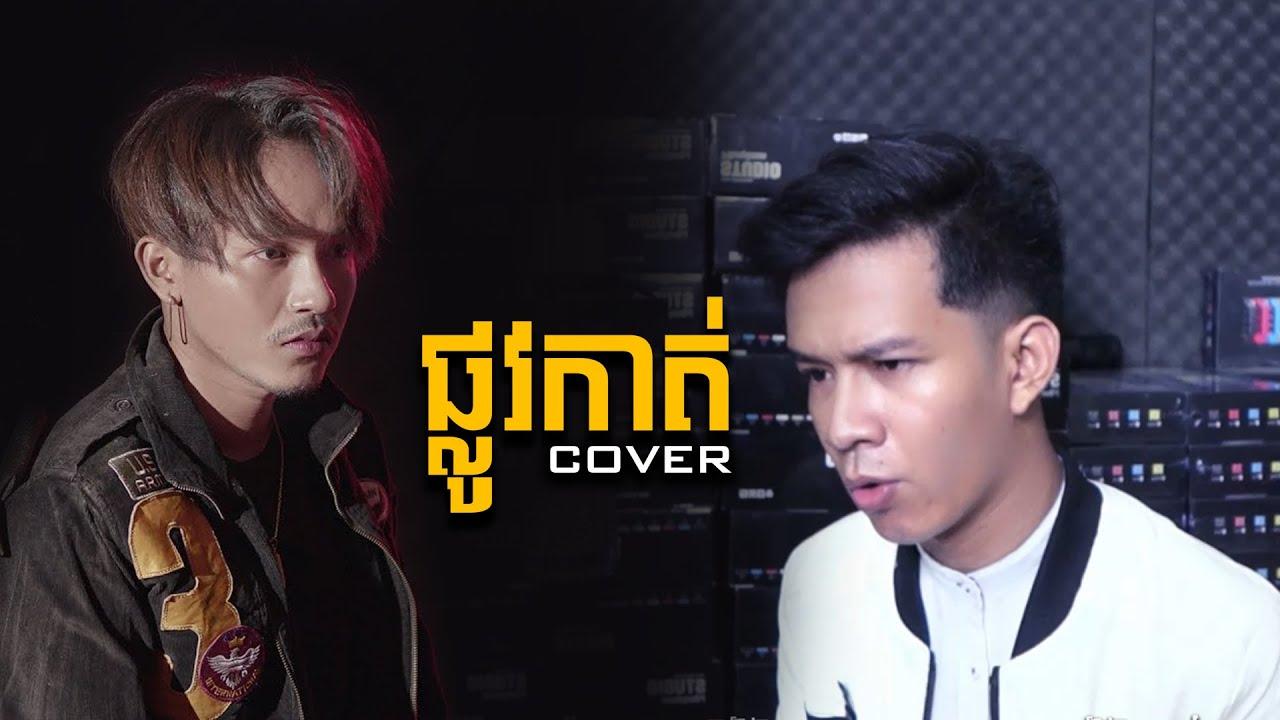ផ្លូវកាត់ - នាយចឺម| Cover Version