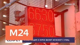 Смотреть видео Путин подписал закон о запрете уличных табло с курсами валют - Москва 24 онлайн