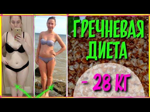 Гречневая Диета | - 28 КГ | Как Быстро Похудеть 🤫 Проверка Гречневой Диеты | Видеодневник Похудения