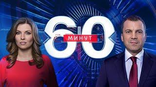 60 минут по горячим следам (вечерний выпуск в 18:50) от 22.07.2019