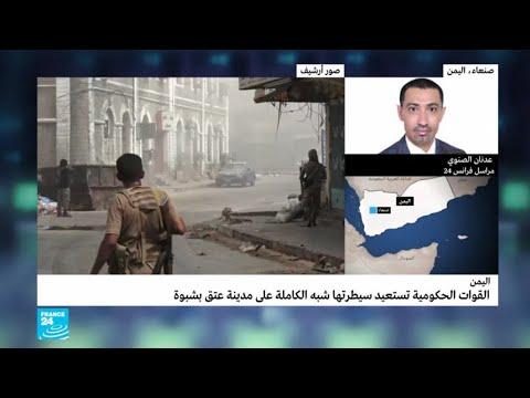 اليمن: القوات الحكومية تستعيد سيطرتها -شبه الكاملة- على مدينة عتق بشبوة  - نشر قبل 13 دقيقة
