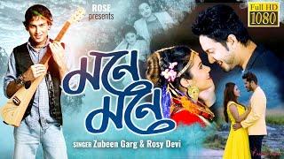 MONE MONE Assamese Song Download & Lyrics