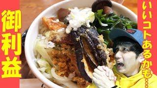 【盛りご利益】たぬきうどんなのに天ぷら付いてきたんだけど。【御利益】【方南町】 thumbnail
