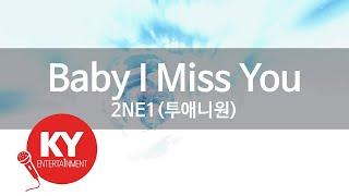 KY 금영노래방 Baby I Miss You  2NE1투애니원 KY87913