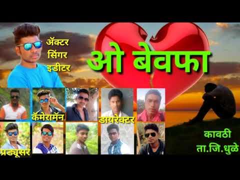 Khandeshi Bewafai Song