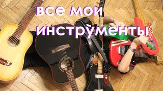 Download ВСЕ МОИ ИНСТРУМЕНТЫ Mp3 and Videos