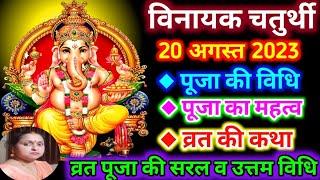 विनायक चतुर्थी व्रत पूजा की सरल विधि और व्रत कथा 2020/Vinayak chaturthi vrat katha v puja ki vidhi