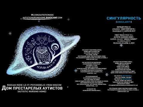 Дом престарелых аутистов - Сингулярность (2019, Russia) {Lo-Fi Psy Indie Rock} [lyrics текст песни]