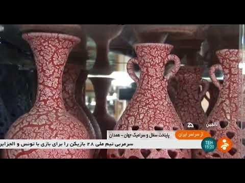 Iran Pottery handicrafts, Laleh-Jin city, Hamadan province كوزه گري لاله جين همدان ايران