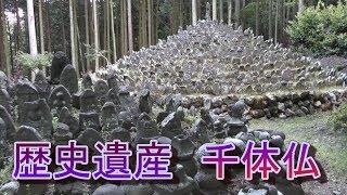 千体仏 歴史探訪 養老山地探索シリーズ最終回