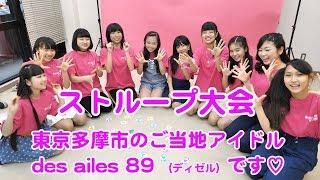 ご当地アイドルがストループ大会!!/ 東京多摩市のご当地アイドル『デ...