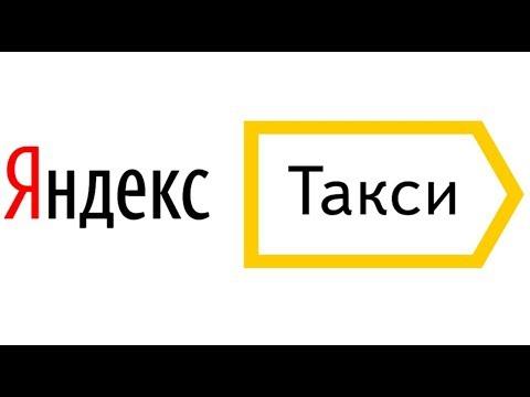 Как заказывать Яндекс Такси!