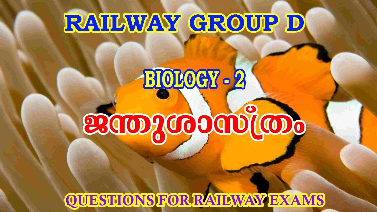 ZOOLOGY | BIOLOGY | RAILWAY GROUP D MODEL QUESTIONS | MALAYALAM | GENERAL  SCIENCE |
