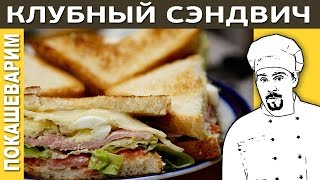 КЛАБ СЭНДВИЧ / Рецепт от Покашеварим / Выпуск 205