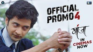 Manjha Official Promo 4 | Ashvini Bhave | Sumedh Mudgalkar | Rohit Phalke