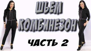 Женский комбинезон своими руками 2 часть СБОРКА