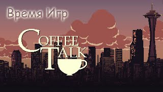 Coffee Talk обзор