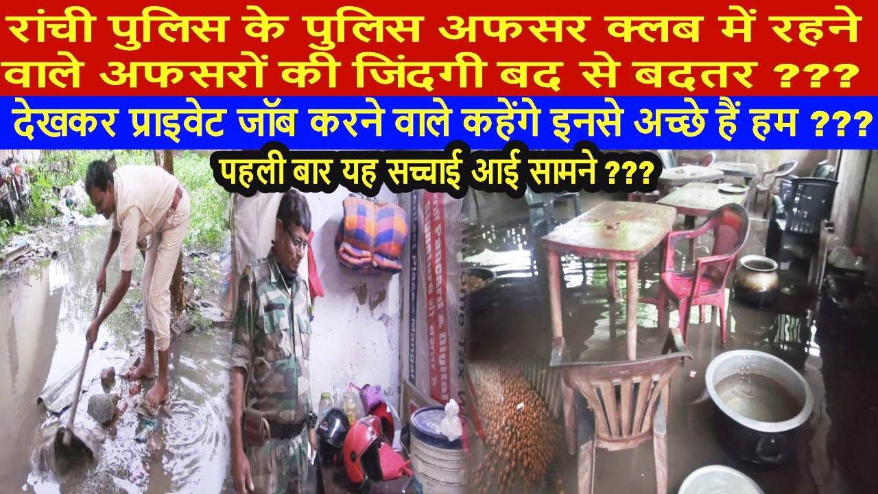 रांची पुलिस के पुलिस अफसर क्लब में रहने वाले अफसरों की जिंदगी बद से बदतर Ranchi NewsJharkhand Police